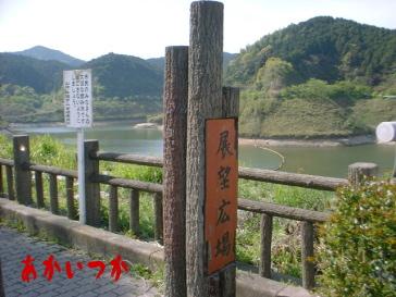 山神ダム2