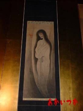 幽霊の掛け軸 正福寺3