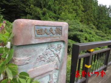 田人大橋2