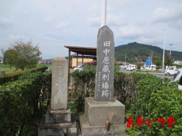 田中愿蔵処刑場跡(塙下河原処刑場)2