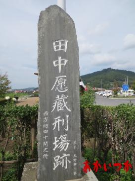 田中愿蔵処刑場跡(塙下河原処刑場)4