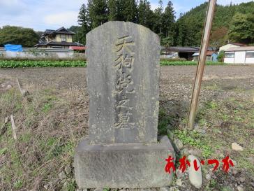 天狗党の墓2