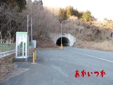 遠野トンネル