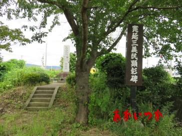 産ヶ沢処刑場跡2