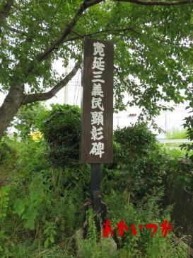 産ヶ沢処刑場跡3