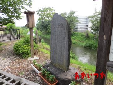 薬師川原処刑場跡2