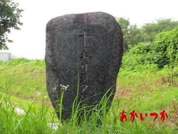 薬師川原処刑場跡6