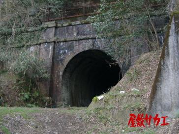 13・14トンネル屋敷サカエ1