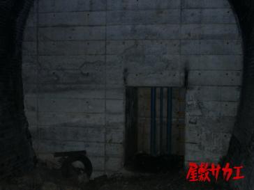 13・14トンネル屋敷サカエ10