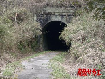 13・14トンネル屋敷サカエ7