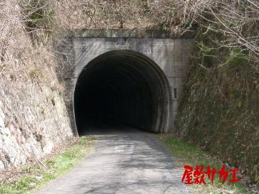 朝鮮トンネル(二股トンネル)屋敷サカエ1