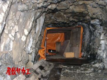 朝鮮トンネル(二股トンネル)屋敷サカエ10