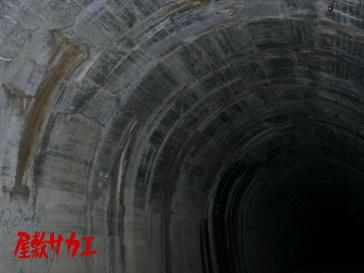 朝鮮トンネル(二股トンネル)屋敷サカエ4
