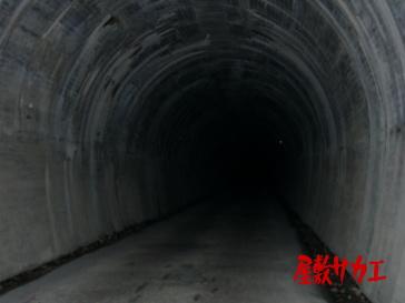 朝鮮トンネル(二股トンネル)屋敷サカエ5