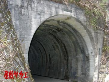 朝鮮トンネル(二股トンネル)屋敷サカエ6