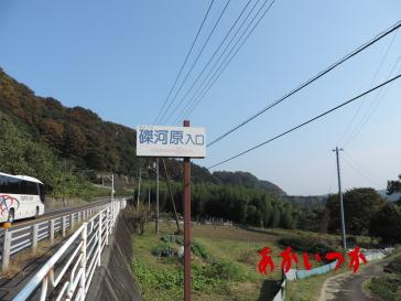 磔河原(身代わり地蔵)1