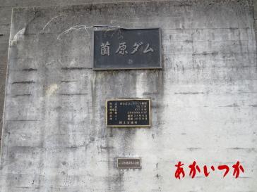 薗原ダム2