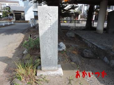 五万石義人堂(高崎藩処刑場跡)2
