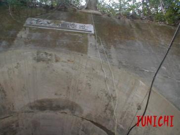包が浦隧道JUNICHI4