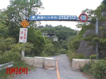 黒瀬トンネルJUNICHI1