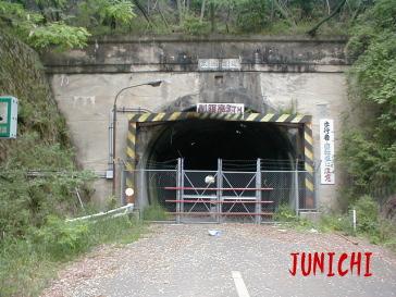 黒瀬トンネルJUNICHI4