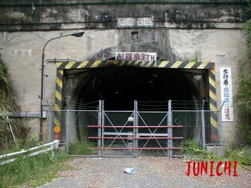 黒瀬トンネルJUNICHI5