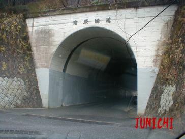 南原トンネルJUNICHI2