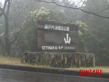N山JUNICHI1