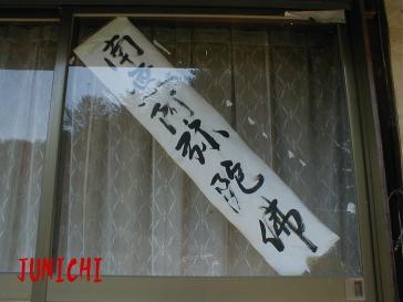 御札の家JUNICHI4