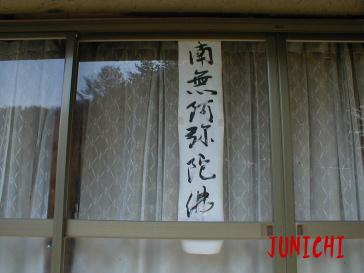 御札の家JUNICHI5
