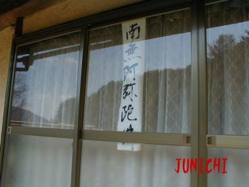 御札の家JUNICHI6