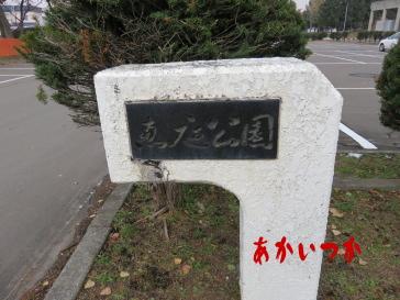 恵庭公園1