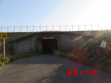 函館空港お化けトンネル
