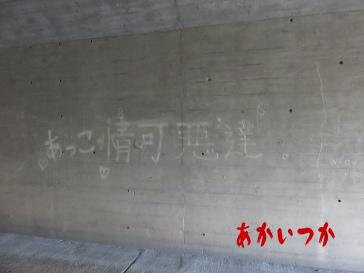 函館空港お化けトンネル6