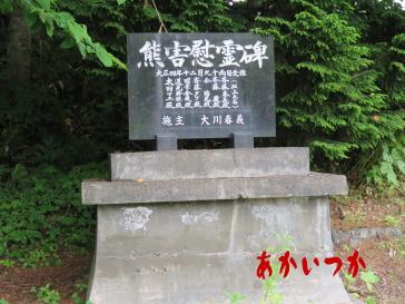 三毛別羆事件12