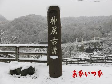 神居古潭(カムイコタン)