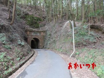 相坂トンネル