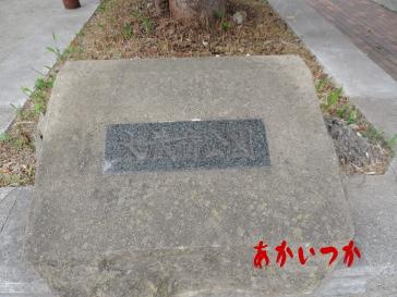 姫路藩勤王志士終焉之地碑