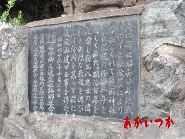 姫路藩勤王志士終焉之地碑5