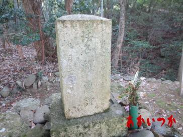 姫路藩処刑場跡5