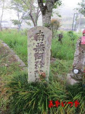 平福藩処刑場跡の念仏碑