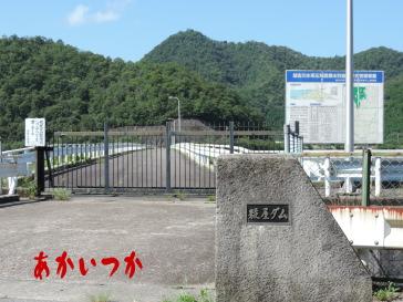糀谷ダム(翠明湖)2