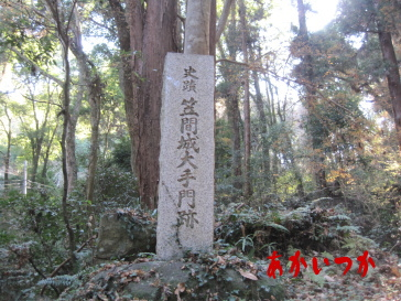 笠間城跡(佐伯山)