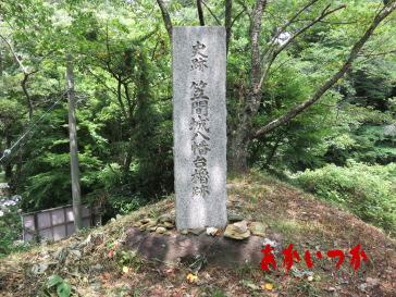 笠間城跡(佐伯山)4