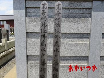 吉沢処刑場跡の8