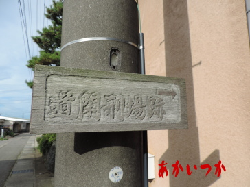 道閑処刑場跡1