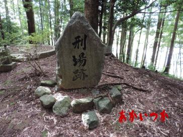 道閑処刑場跡3