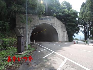 鷹の巣トンネル1