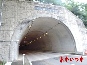 鷹の巣トンネル2