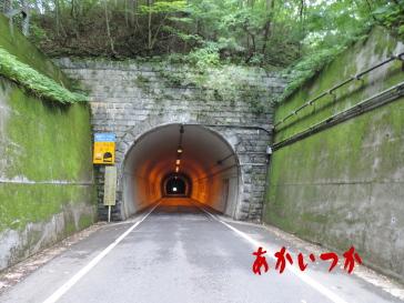 雄鹿戸トンネル4